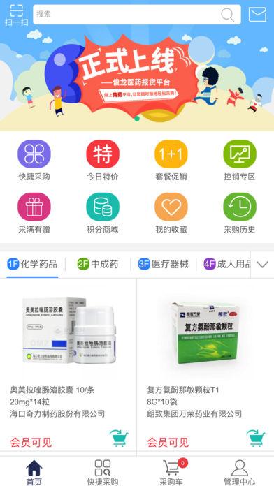深圳俊龙医药
