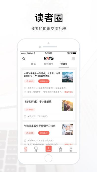 RAYS现代编辑