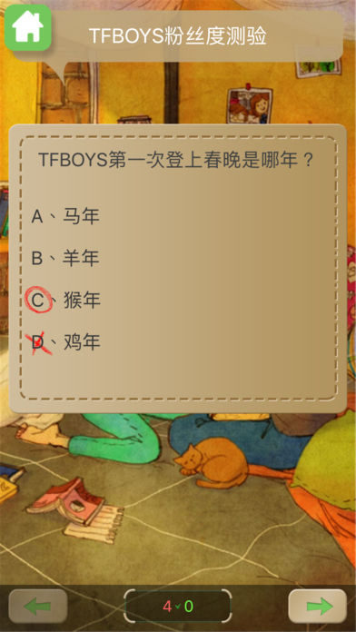tfboys四叶草测试