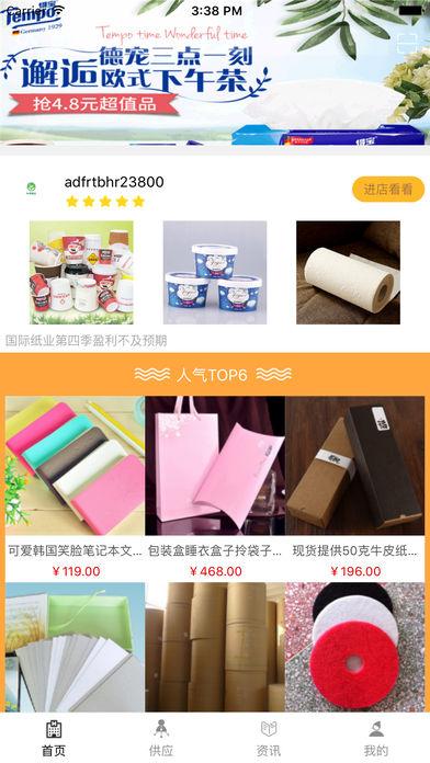 中国纸业平台网