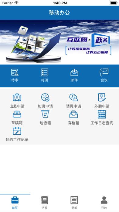 上林县移动办公