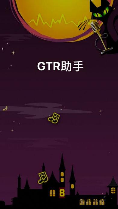GTR助手