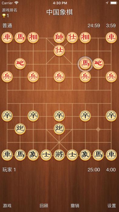 中国象棋™