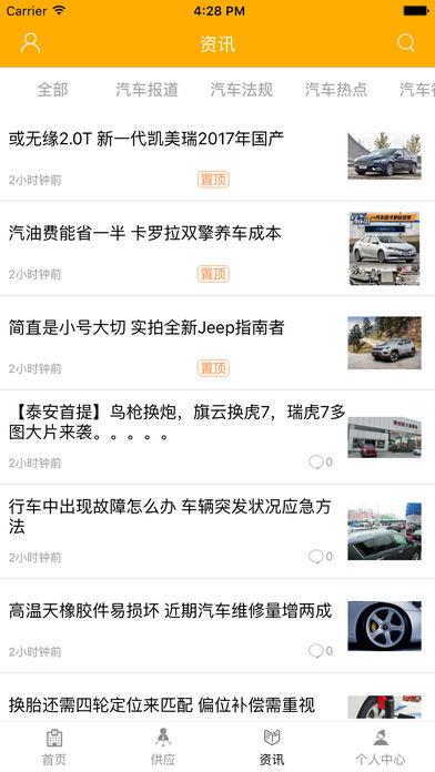河南汽车服务平台网.
