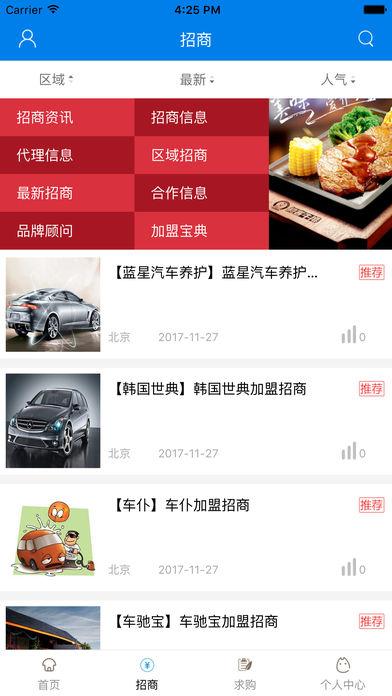 河南电动车平台