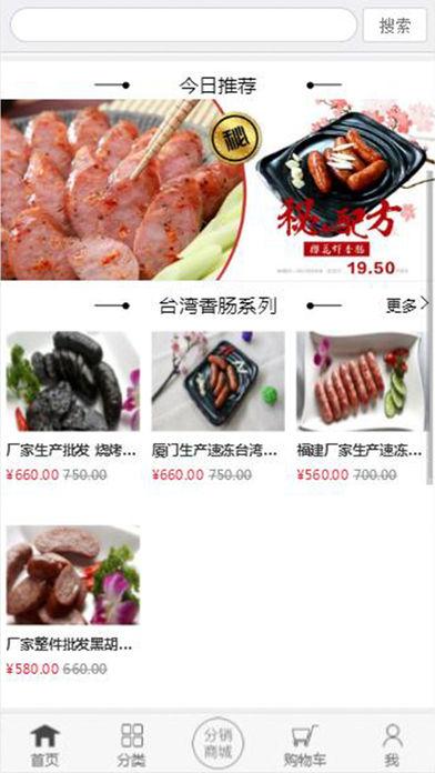 台湾香肠.