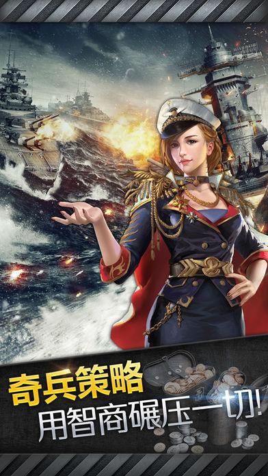 热血大海战