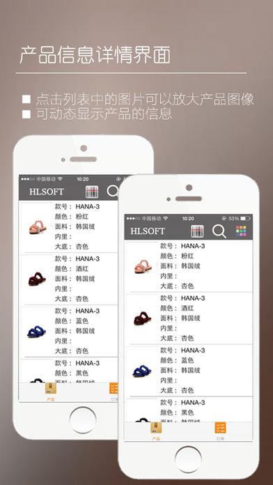 慧龙鞋业软件