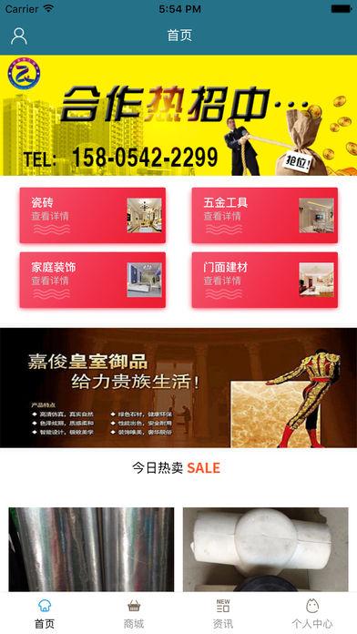 中国装修工程网平台