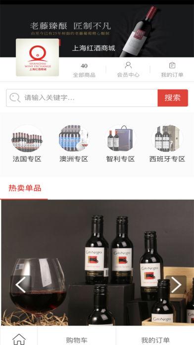 上海红酒商城