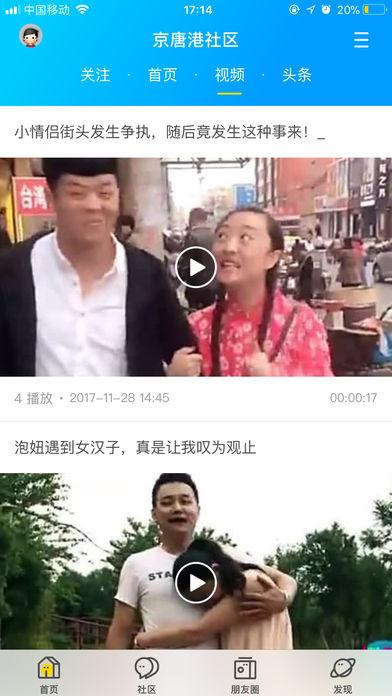 京唐港社区