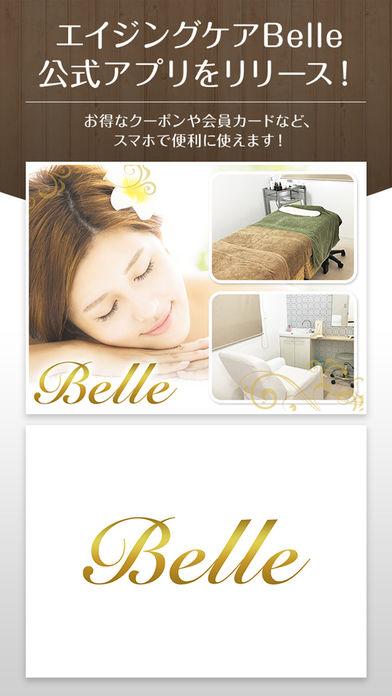 エイジングケアBelle 公式アプリ