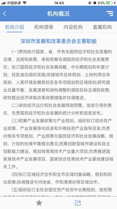 深圳市发展和改革委员会