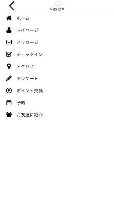 ココロデンタル 恵比寿駅徒歩1分