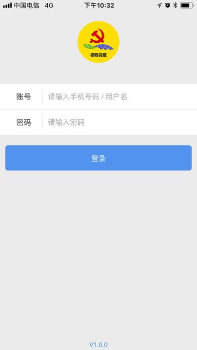 福州软件园非公经济党群信息化平台