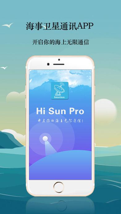 海讯Pro