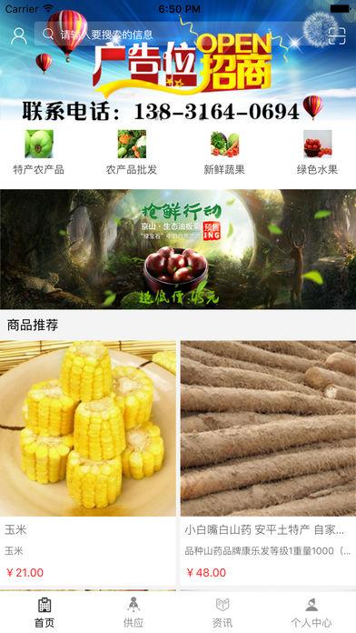中国生态农业网平台