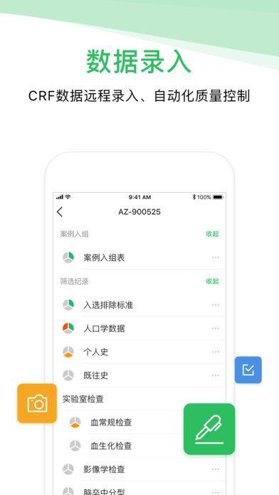 医学科研云