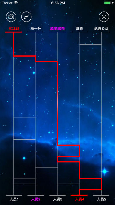 星宿·抉择