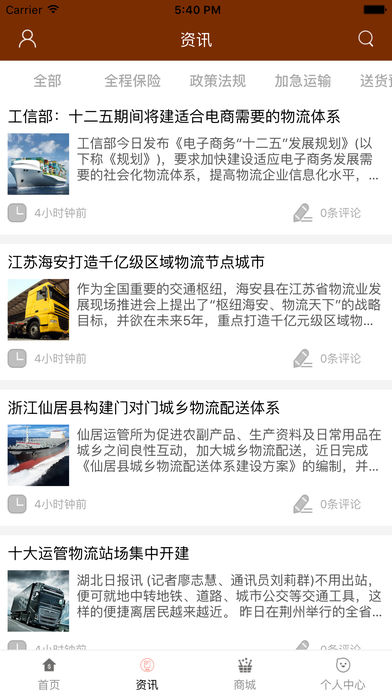 中国货运网平台