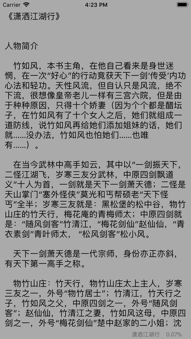 古典仙侠小说全集