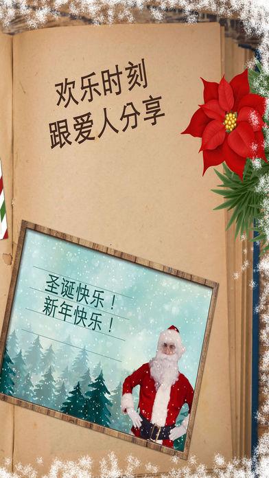 趣味动画圣诞祝福卡