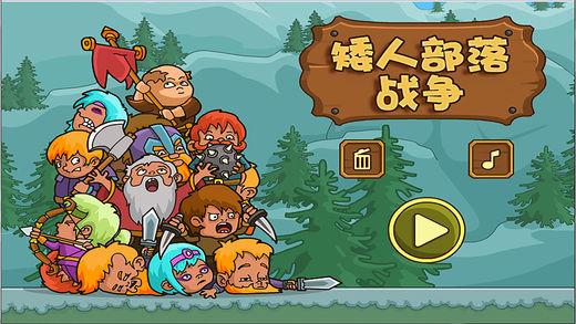矮人部落战争—排兵布阵策略游戏