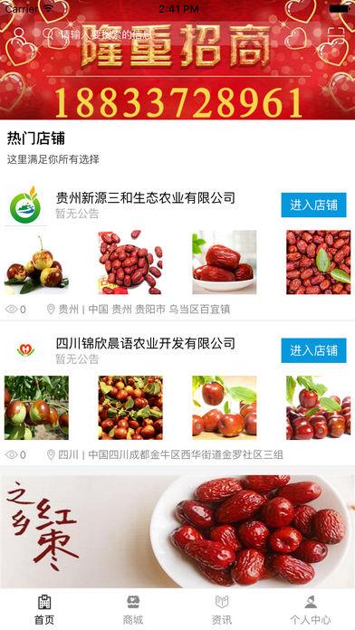 中国枣业网.