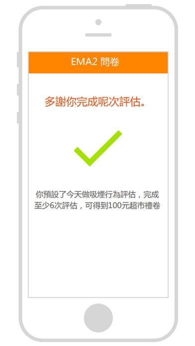 香港控烟政策调查