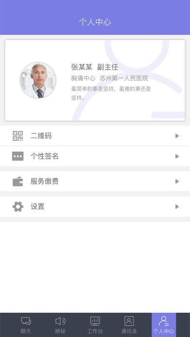 医咻_Lite