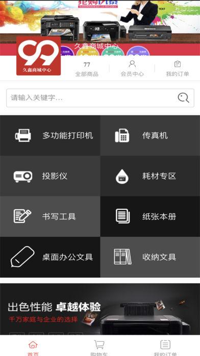 久鑫商城中心
