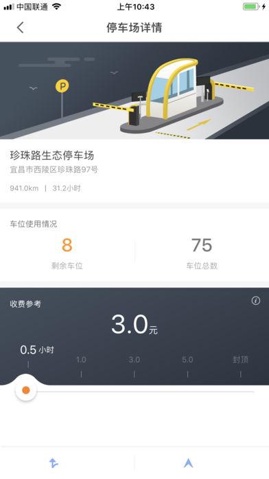 宜昌城市停车