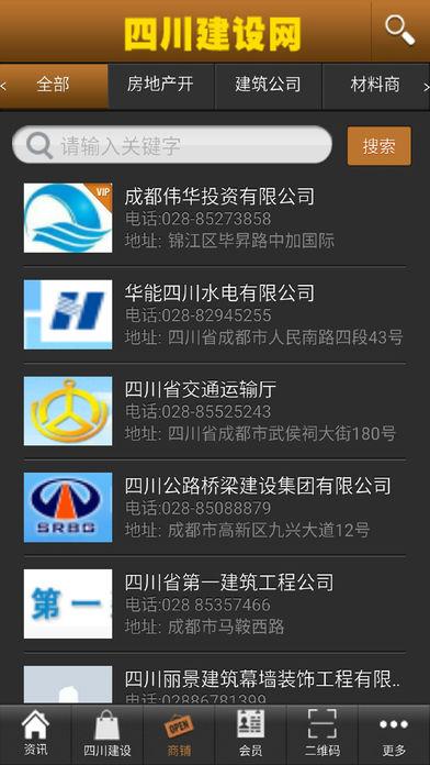 四川建设门户网