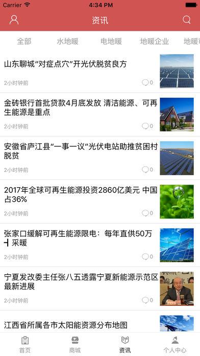 中国地暖网