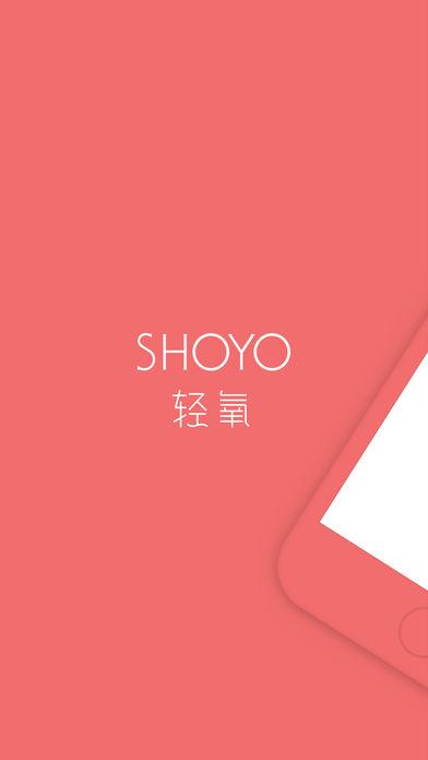 SHOYO轻氧
