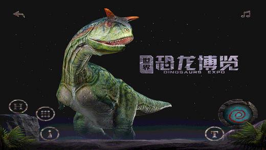 世界恐龙博览