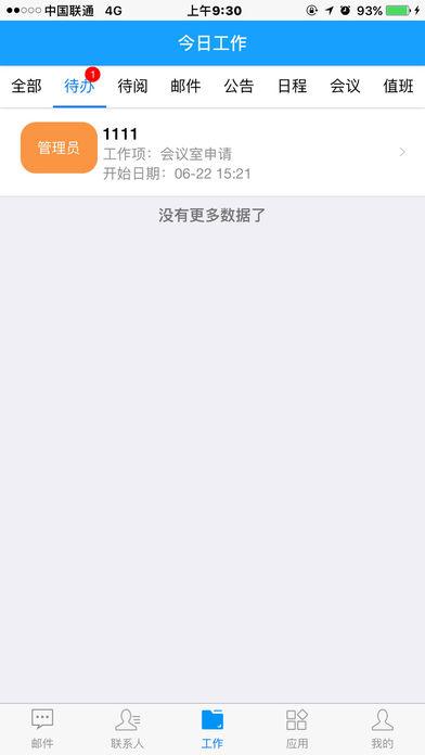 阜阳市人民医院OA