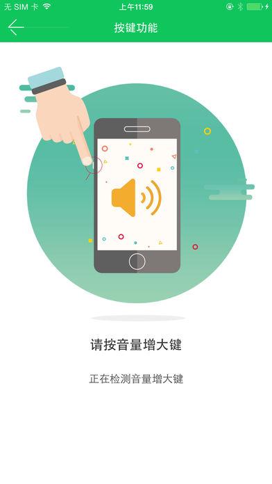 手机检测公开版
