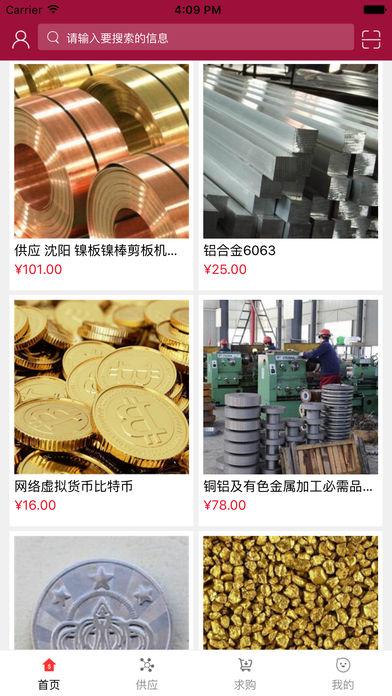 中国有色金属材料网
