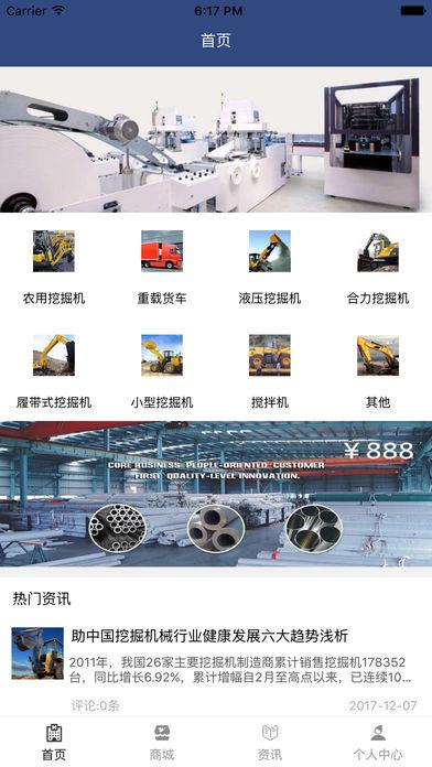 中国机械设备网平台..