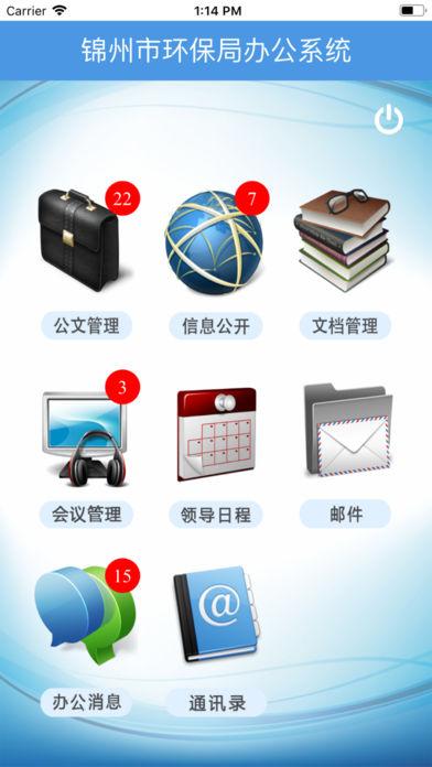 锦州市环保局办公系统