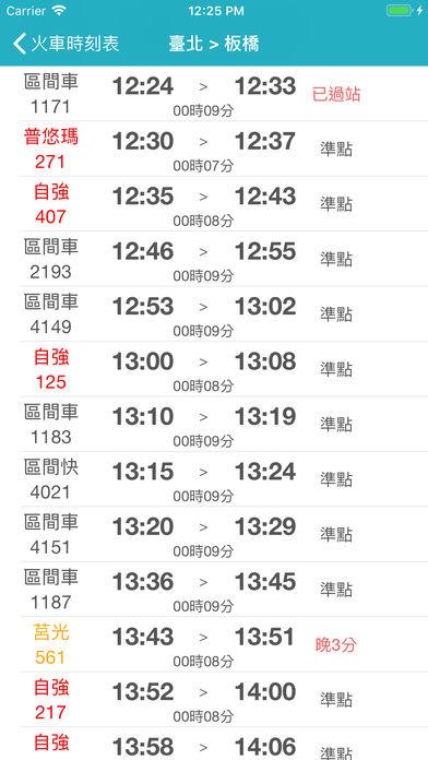 台铁时刻表