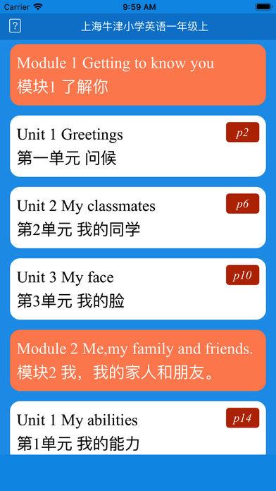 上海牛津小学英语1A