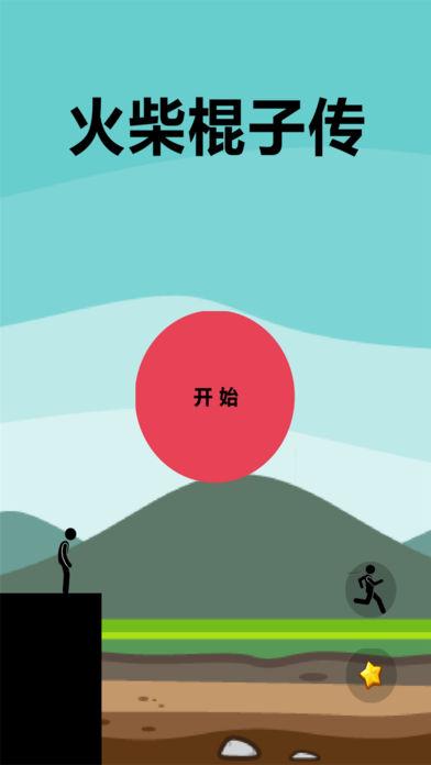 火柴棍子传(无限版)