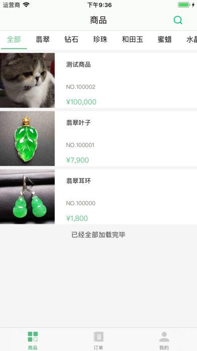 柯美珠宝平台