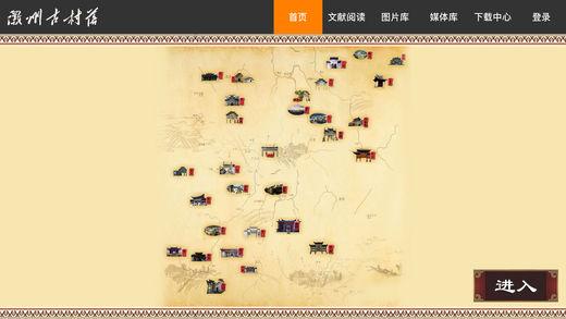 徽州古村落