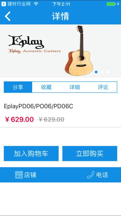 乐器商城门户网