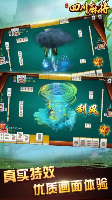 四川麻将-血战到底欢乐单机麻将游戏
