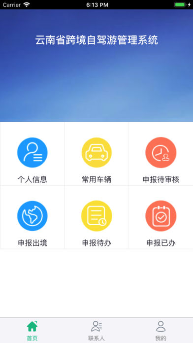 云南跨境自驾游管理系统