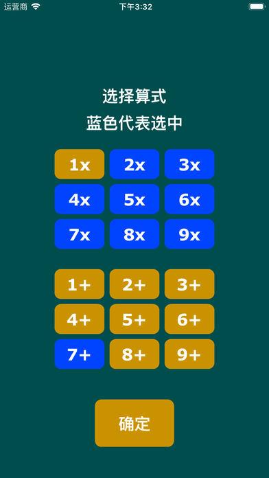 乘法表加法表